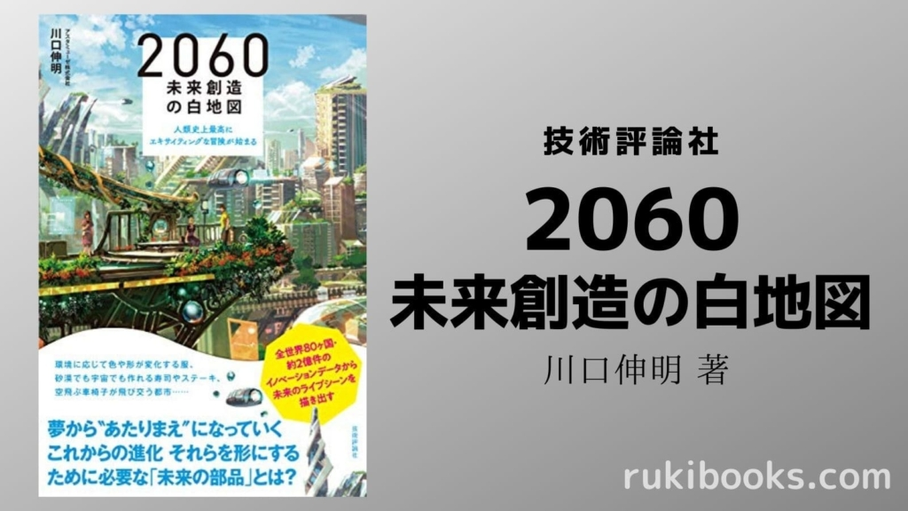 『2060 未来創造の白地図』の画像