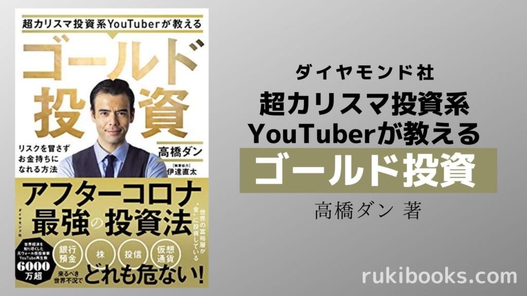 『超カリスマ投資系YouTuberが教える ゴールド投資』の画像