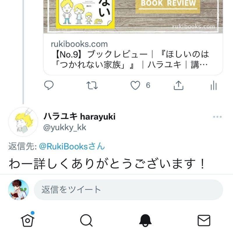 ハラユキさんのリプライ