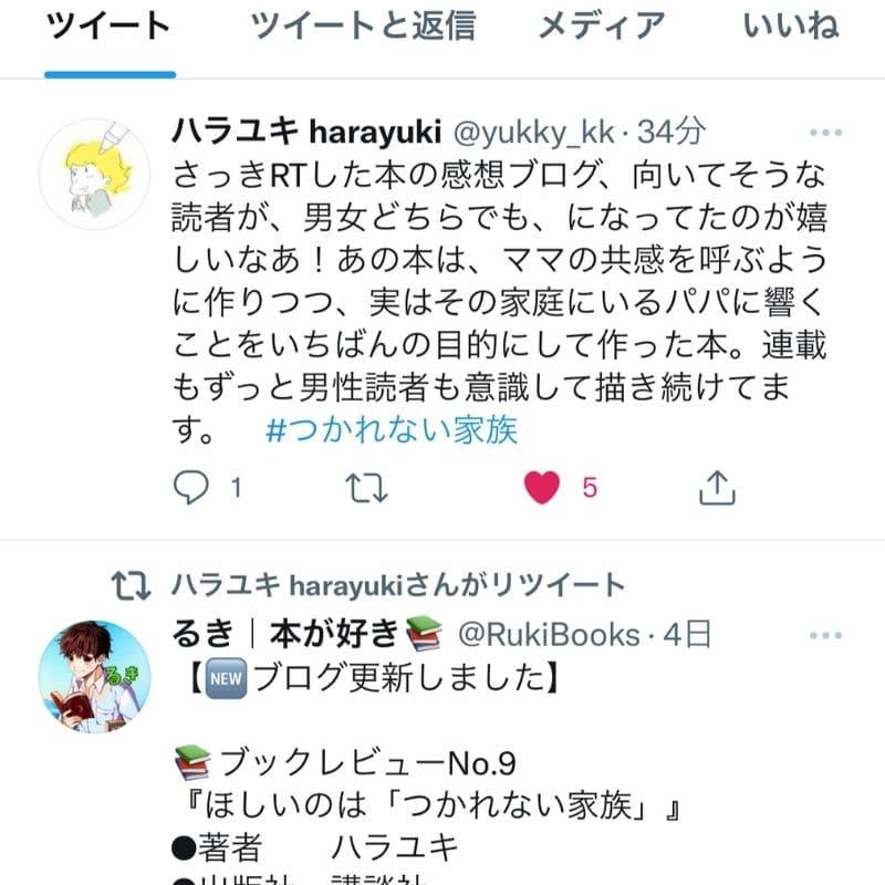 ハラユキさんのリツート