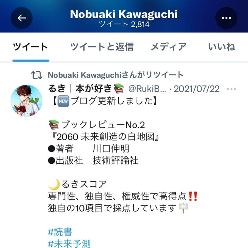 川口伸明さんのリツイート