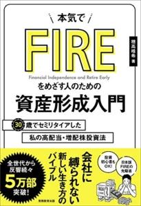 本気でFIREをめざす人のための資産形成入門の画像