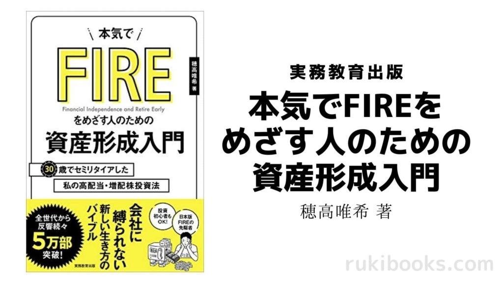 『本気でFIREをめざす人のための資産形成入門』の画像