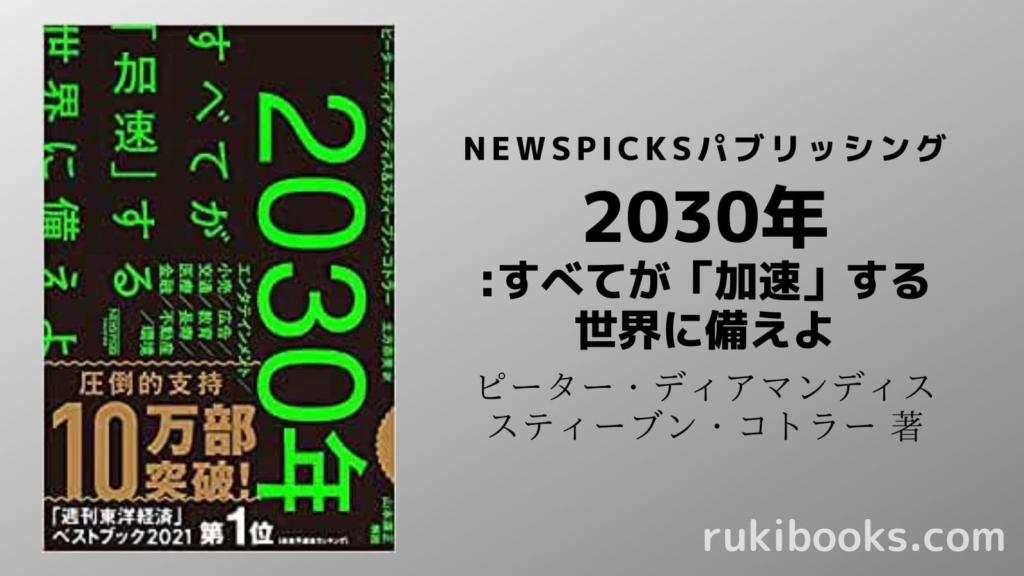 『2030年:すべてが「加速」する世界に備えよ』の画像