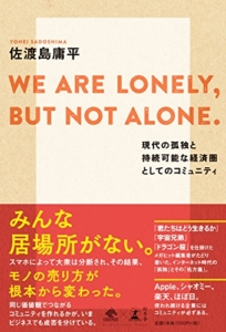 WE ARE LONELY, BUT NOT ALONE.の画像