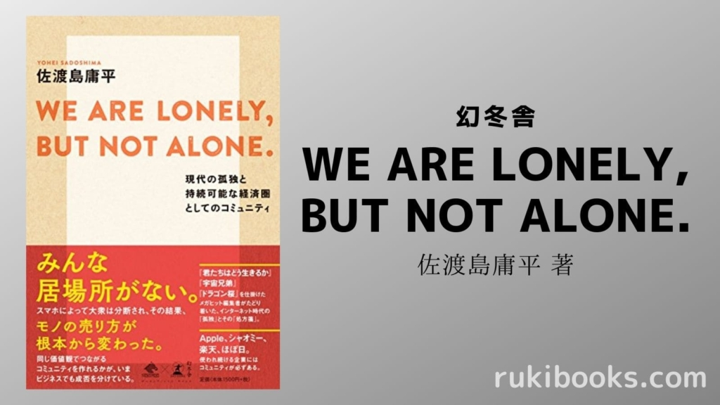 『WE ARE LONELY, BUT NOT ALONE.』の画像